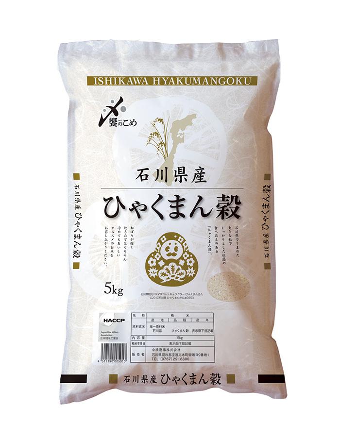 石川県産「ひゃくまん穀」