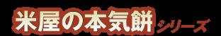 米屋の本気餅シリーズ