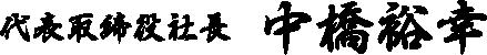 代表取締役社長 中橋 裕幸