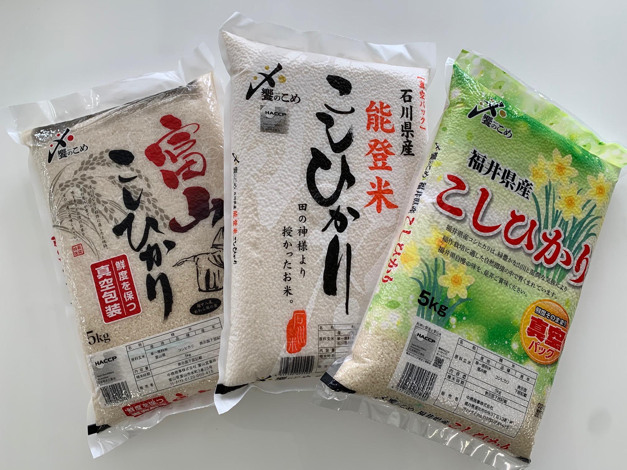 食品ロスの縮減に向けた取り組みについて(袋詰精米の真空包装商品の製造・販売)