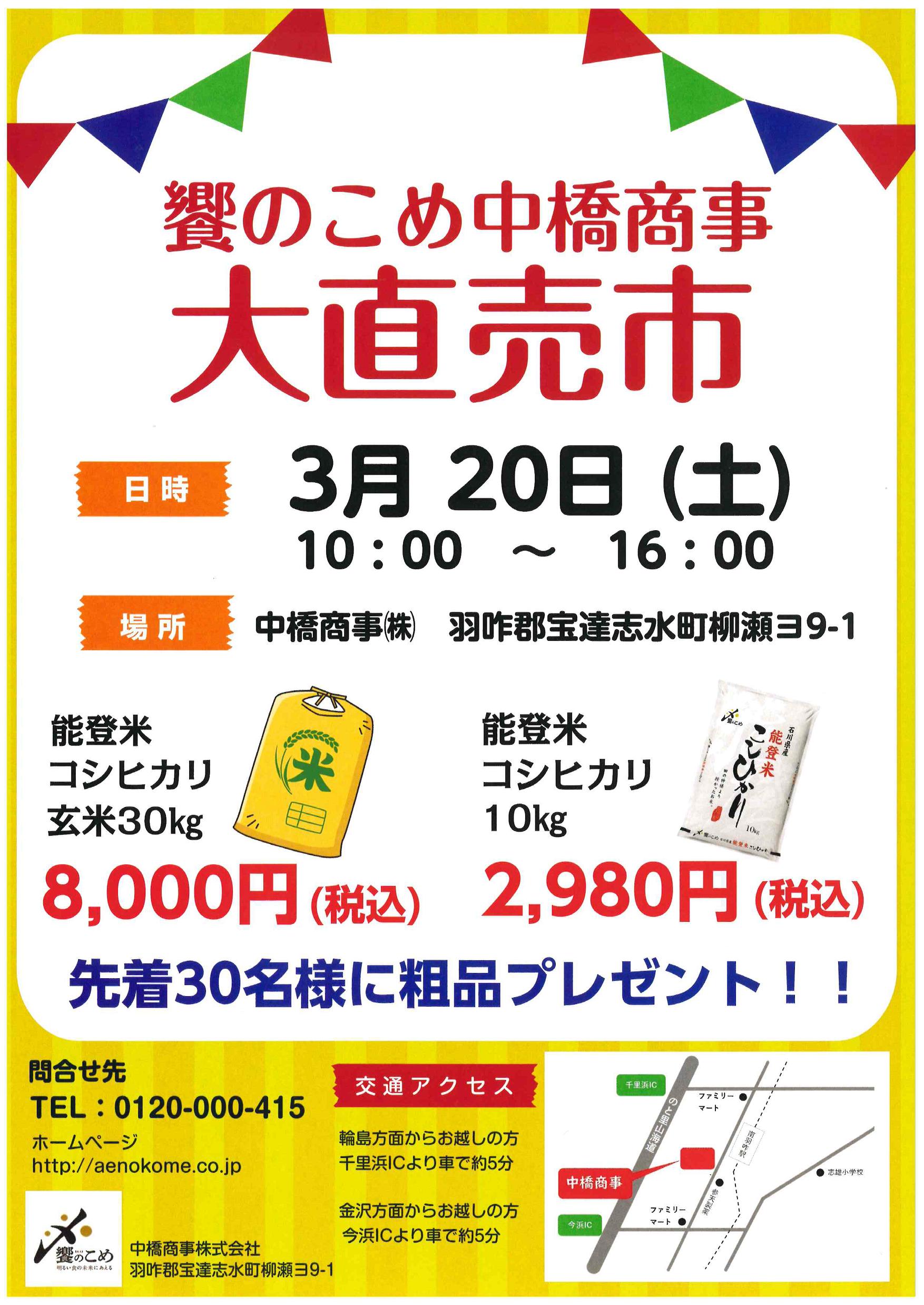 中橋商事【饗のこめ】大直売市!