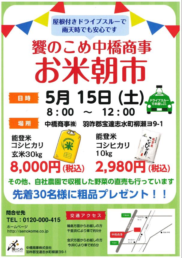 お米朝市開催!お米の大特価セール!