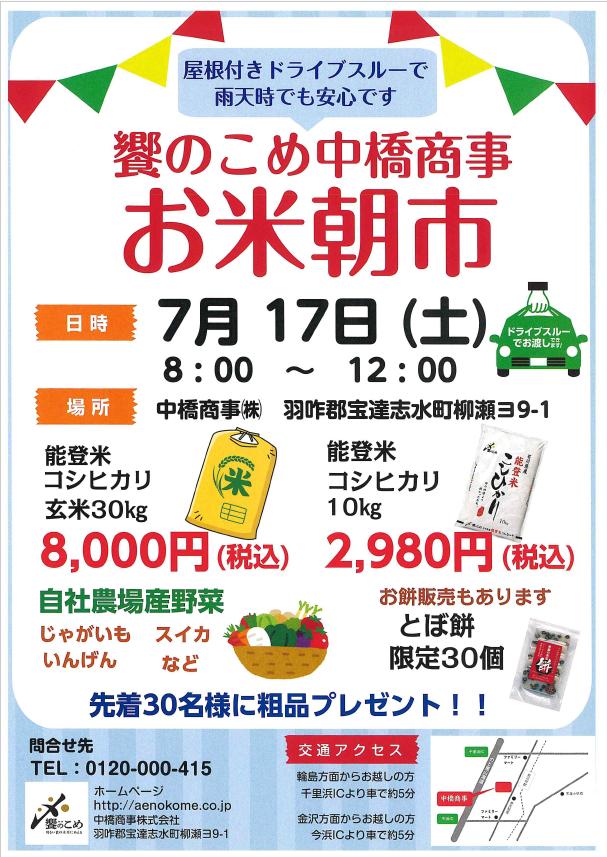 お米の大直売市!お米の大特価セール!